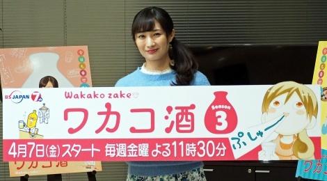 武田梨奈、『ワカコ酒』シーズン3撮入を報告「うれしい反面プレッシャー」
