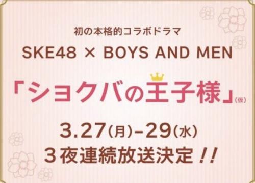 【SKE48】「ボイメン」と初コラボで恋愛ドラマ 3夜連続放送 高柳明音、谷真理佳、竹内彩姫ら出演