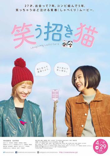 清水富美加「女と並んで笑い取る。」松井玲奈とW主演映画のポスター公開