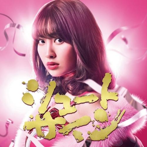 小嶋陽菜ラスト・シングル『シュートサイン』、フラゲ1,199,657枚のセールスで「ミリオン」スタート