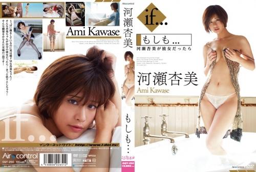 B87W58H88、長身スレンダーボディが魅力のグラビアアイドル 河瀬杏美