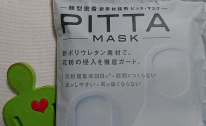 ピッタマスク みどり