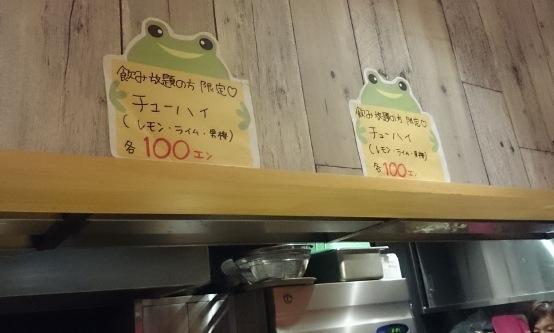 ローマ軒 大阪南本町店 04