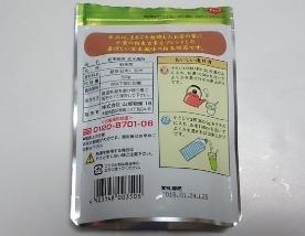 粉末茶01