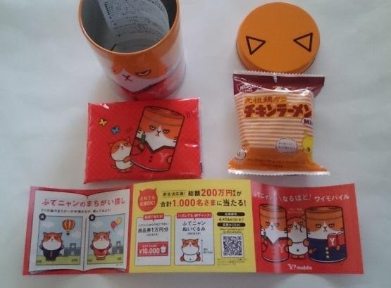 ふてニャン缶 01