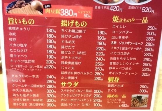 ローマ軒新メニュー (2)