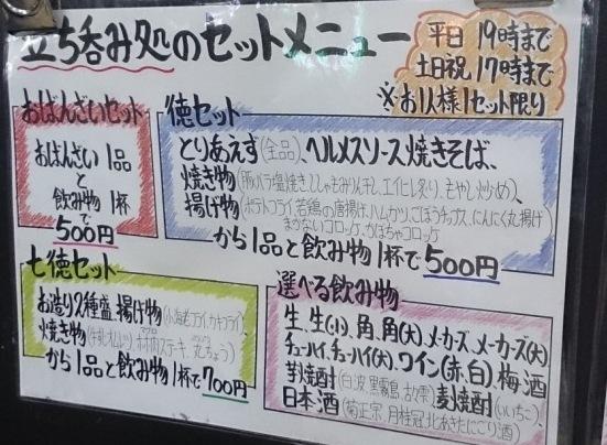 第3徳田01
