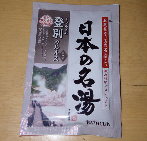 nyuuyokuzai-397-1.jpg