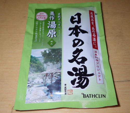 nyuuyokuzai-401-1.jpg