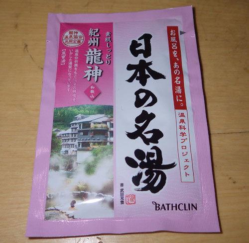 nyuuyokuzai-403-1.jpg