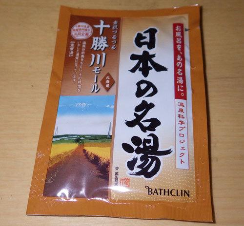 nyuuyokuzai-405-1.jpg