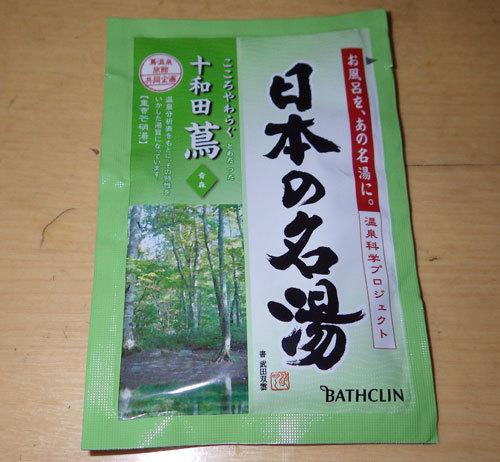 nyuuyokuzai-406-1.jpg
