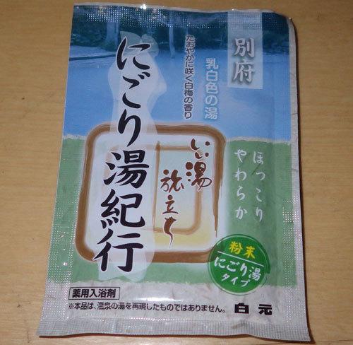 nyuuyokuzai-408-1.jpg