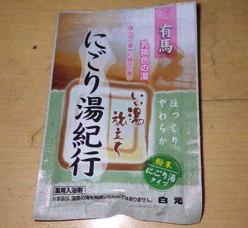 nyuuyokuzai-409-1.jpg