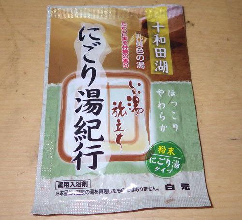 nyuuyokuzai-410-1.jpg