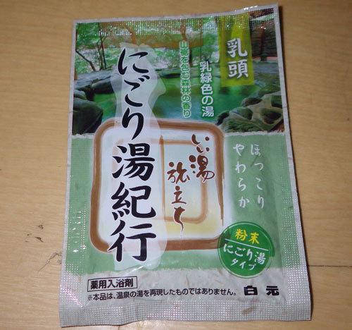 nyuuyokuzai-411-1.jpg