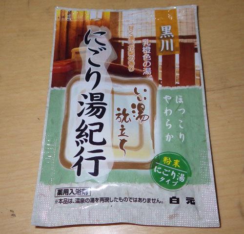 nyuuyokuzai-412-1.jpg