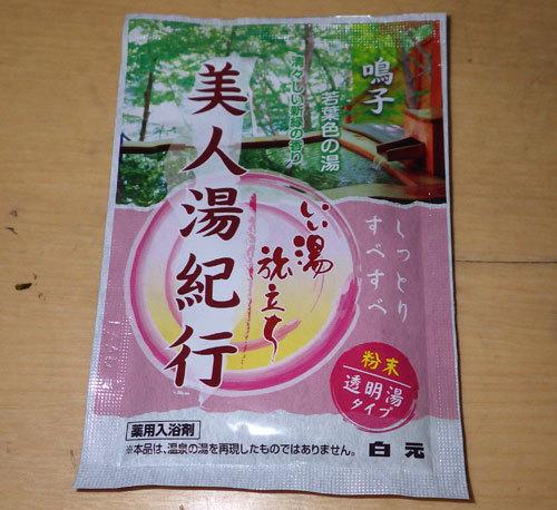 nyuuyokuzai-413-1.jpg