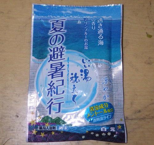 nyuuyokuzai-421-1.jpg