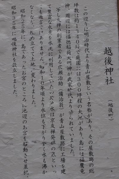 14echigo02.jpg
