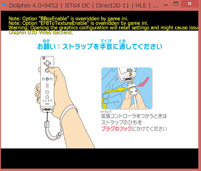 パソコンでWiiのエミュレータソフトDolphinを遊ぶ18 13-46-59-592