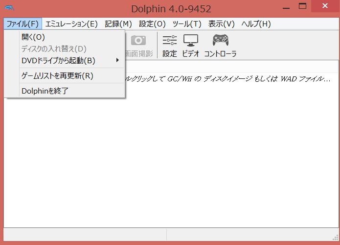 パソコンでWiiのエミュレータソフトDolphinを遊ぶ-18 13-42-02-467