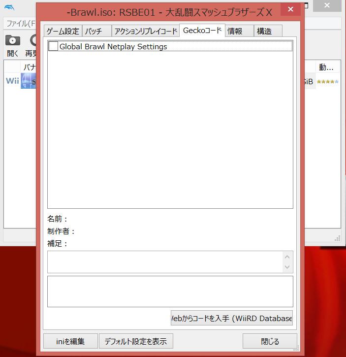 パソコンでWiiのエミュレータソフトDolphinを遊ぶ15-10-50-244
