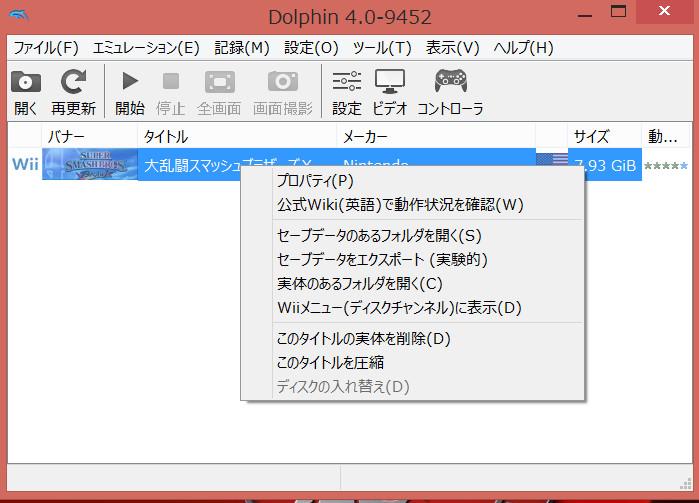 パソコンでWiiのエミュレータソフトDolphinを遊ぶ5-10-33-517