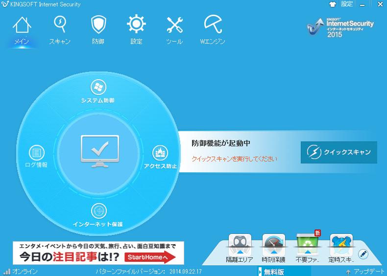 KINGSOFT Internet Security-02-26 02-45-55-494