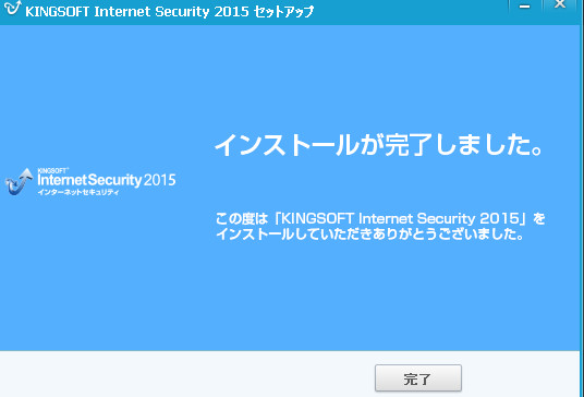 KINGSOFT Internet Security2-45-33-561