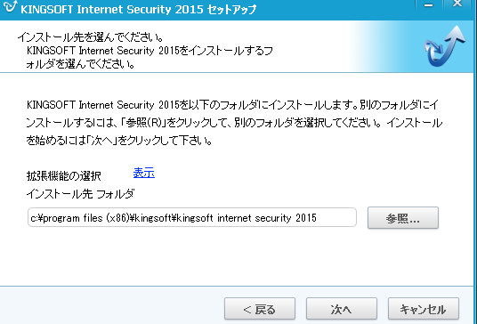 KINGSOFT Internet Security2-44-43-135