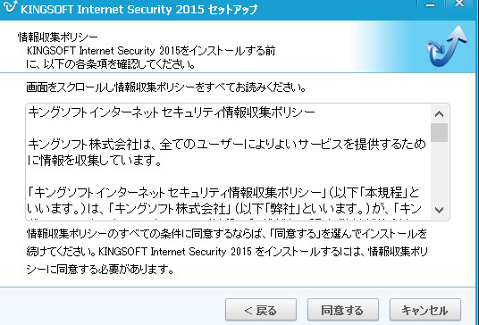 KINGSOFT Internet Security2-44-41-379
