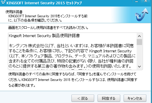 KINGSOFT Internet Security26 02-44-39-647