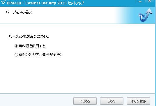KINGSOFT Internet Security-26 02-44-37-343
