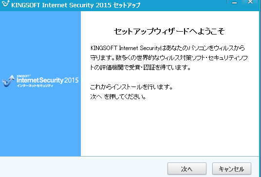 KINGSOFT Internet Security26 02-44-34-422