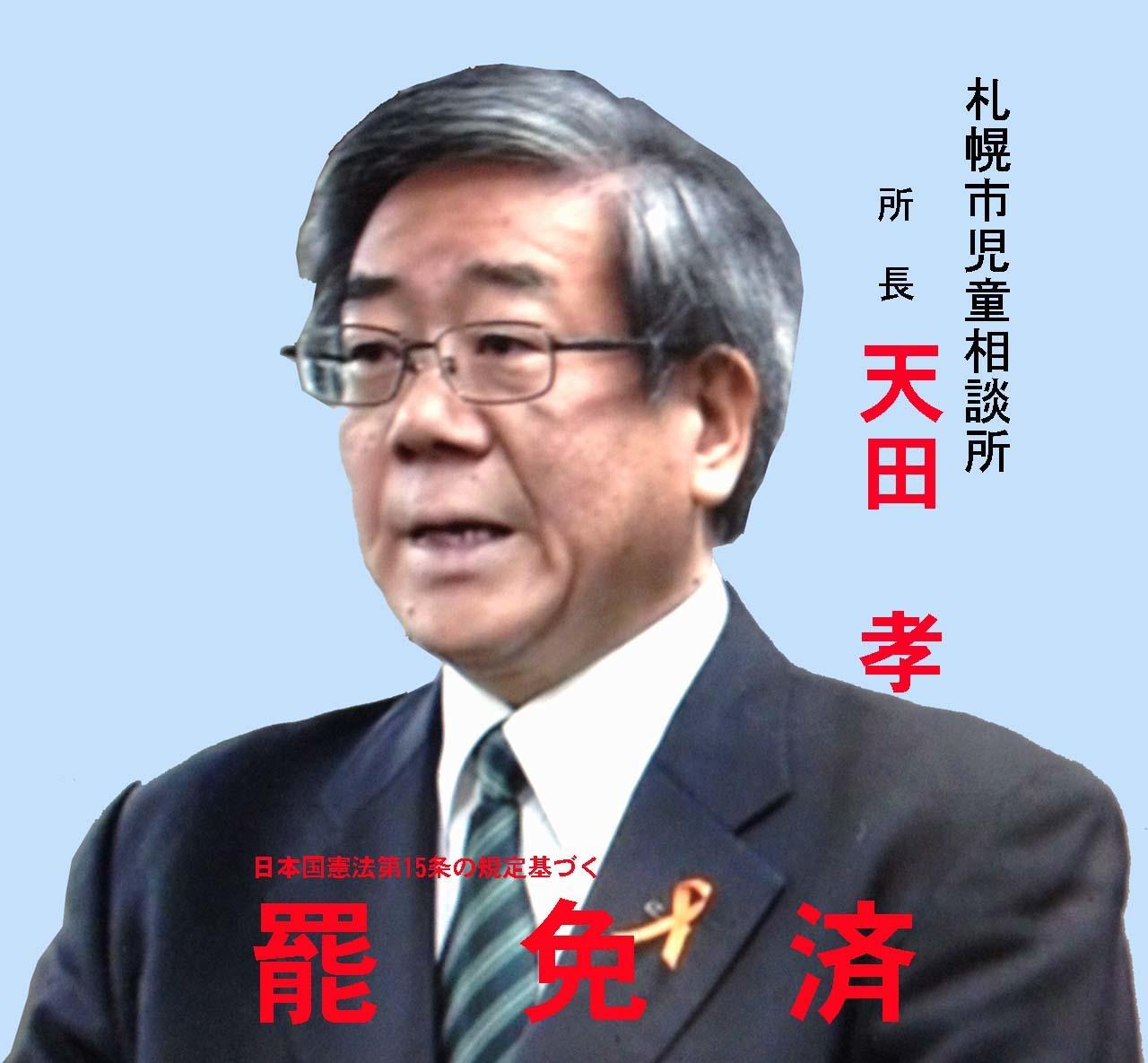 札幌市児童相談所所長天田孝