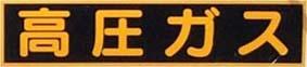 高圧ガス警戒標識