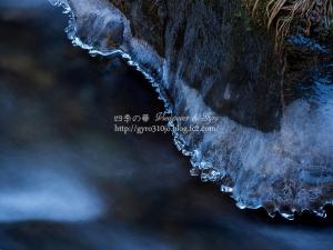 龍神の滝 I