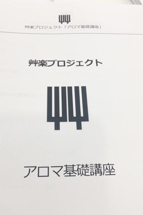 艸楽基礎2-6