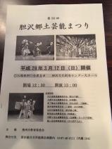 胆沢郷土芸能まつりプログラム2017
