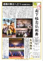 新聞201703-04