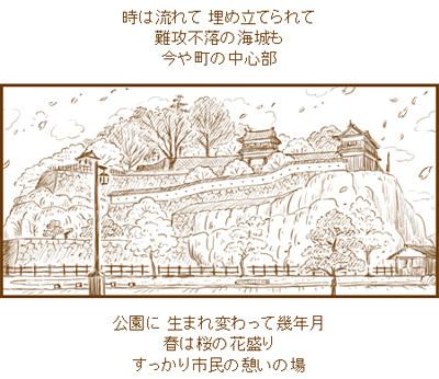 MPE3 下書き・桜の臼杵城址