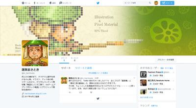 「Twitter」始ちゃいめました!