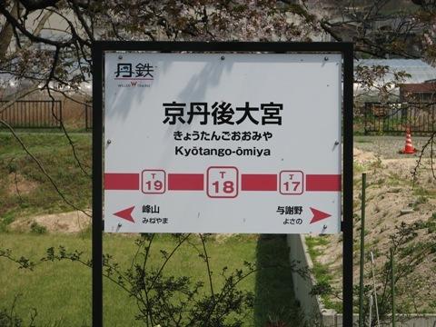 133京丹後大宮