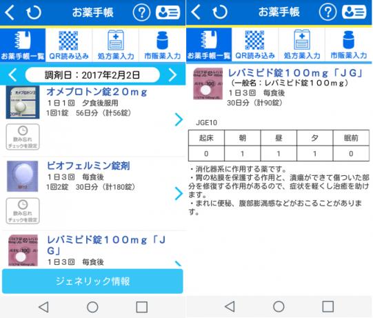 お薬手帳_薬
