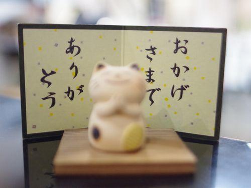 okagesama_20170403095218760.jpg