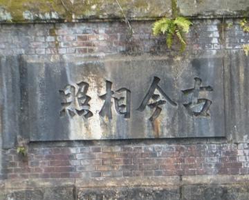 東山トンネル02