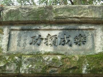 東山トンネル10