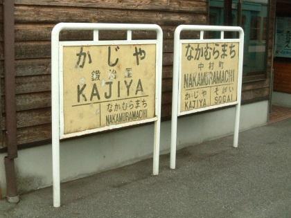日岡駅08
