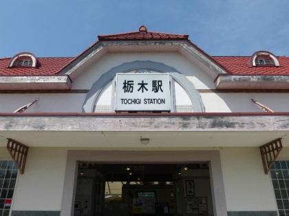 栃木駅舎03